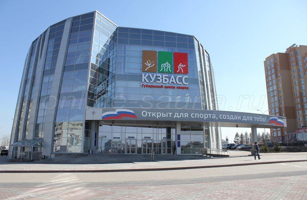 КУЗБАСС, губернский центр спорта